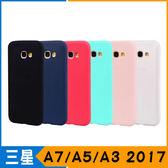 三星 A7 2017 A5 2017 A3 2017 手機殼 簡約 素面 全包覆 軟殼 TPU殼 保護殼 多色 素色 A720 A520 A320