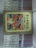 【書寶二手書T4/少年童書_RHY】畫說中國歷史_1~30冊合售_遠古的傳說_中國第一個王朝等