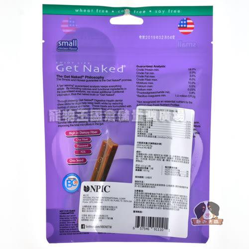 【寵物王國】Get Naked健納緹-頂級有機潔牙棒(腸胃保健)(雞肉口味)S號175.7g