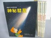 【書寶二手書T1/少年童書_QFU】最新天文科學全集-神秘彗星_行星之旅_穿越銀河等_共6本合售