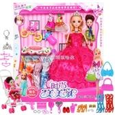 換裝依甜洋娃娃套裝大禮盒婚紗女孩子公主別墅城堡兒童玩具禮物YYP 瑪奇哈朵