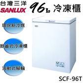 台灣三洋 SANLUX 96公升 上掀式冷凍櫃(SCF-96T)