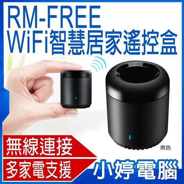 【3期零利率】福利品出清 RM-FREE WiFi智慧居家遙控盒 遠端控制 個人化設定 多組設定