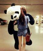 公仔 生日禮物特大號國寶大熊貓抱抱熊1.5m公仔毛絨玩具女生生日禮物全館免運