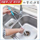 ✿mina百貨✿ 水管疏通器 可彎曲疏通器 水管疏通 浴室 廚房 水槽毛髮清理器 (隨機出貨) 【F0174】