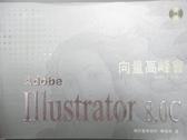 【書寶二手書T1/電腦_WER】Adobe Illustrator 8.0C中文版向量高峰會_陳傑民著
