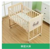 實木無漆嬰兒床新生兒童小搖籃