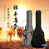 吉他包民謠吉他包 40/41寸吉他背包加厚防水吉他套後背吉他琴包wy