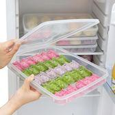 冰箱收納盒餃子盒速凍餃子不分格廚房食物保鮮盒透明塑料水餃托盤【一周年店慶限時85折】