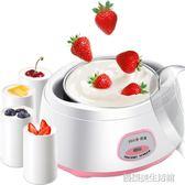 小型酸奶機全自動家用自制迷你米酒發酵機分杯 igo