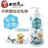 *WANG*木酢達人 木酢寵物洗毛精1000ml 肌膚保護、臭臭退散、敏感肌配方、溫和無刺激性
