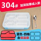 便當盒保溫飯盒不鏽鋼密封食堂成人四格分格學生便當盒 免運