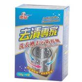 優品洗衣槽去污防霉劑 -4包入