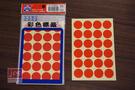 [華麗牌] WL-2032彩色標籤(共16色可選)