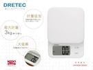 DRETEC 速量型電子料理秤(KS-816WT) (非商業交易用)《Midohouse》