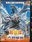 挖寶二手片-C19-正版DVD-日片【哥吉拉大戰蝶龍】-平成哥吉拉系列的最高峰(直購價)