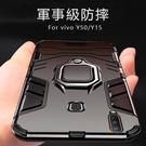 台北現貨 黑豹系列 Vivo Y50 手機殼 防摔 防指紋 懶人支架 支持磁吸車載支架 全包邊 保護殼