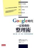 (二手書)Google時代一定要會的整理術:連結人腦、人性、科技,有效掌控資訊與思緒..