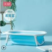 浴盆 泡澡桶兒童折疊浴盆寶寶洗澡盆大號兒童沐浴桶可坐躺通用jy【快速出貨八折下殺】