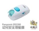 『現貨 』日本代購 Panasonic ...