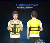 專業成人救生衣船用裝備男女便攜釣魚游泳寶寶兒童浮力背心馬甲 全館免運