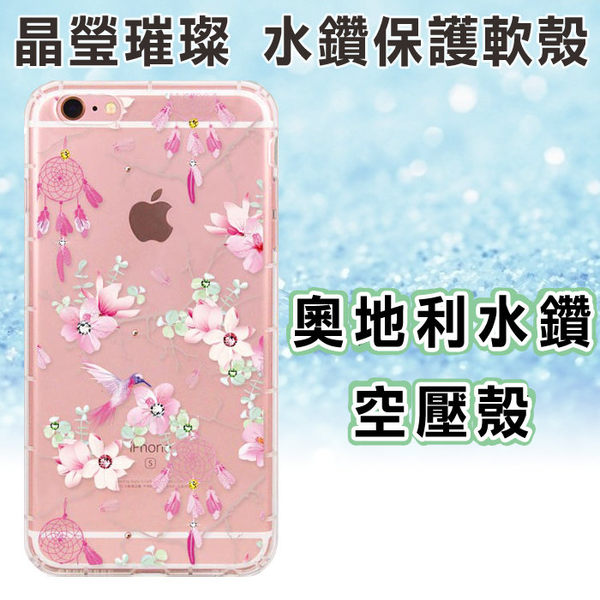 奧地利水鑽空壓殼*4.7吋 iPhone 6/6S I6 IP6 鳥兒 防摔 防撞殼 水晶/水鑽/TPU 軟殼