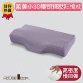 House door 歐美熱銷釋壓記憶枕 超吸濕排濕表布 小3D護頸型(丁香紫)