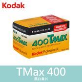 【效期2021年02月】一盒 Kodak 柯達 TMax 400 T-Max 400度 黑白軟片 135底片 黑白