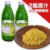 【台灣香檬】100%香檬原汁x2瓶+香檬精華粉x1罐 含運價1000元