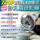 【台灣安防】監視器 HD 720P LED燈泡針孔攝影機 隱密居家攝影機  偵防器材 微型針孔 支援夜視錄影