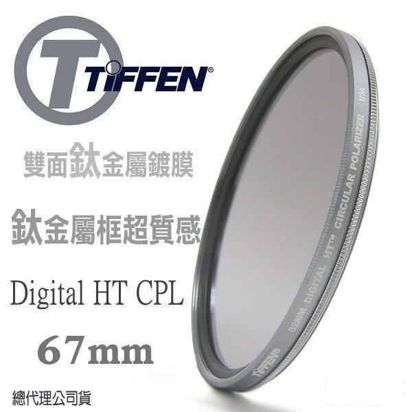 TIFFEN Digital HT CPL 67mm 電影級 高穿透高精度 鈦金屬多層鍍膜 環型偏光鏡 公司貨 24期0利率+免運費