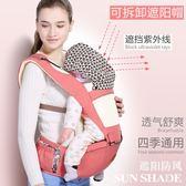 嬰兒背帶前抱式四季通用多功能腰凳月光節