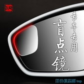 後視鏡 汽車用品小圓鏡360度可調后視鏡倒車盲點鏡高清廣角反光輔助鏡子 快速出貨
