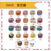 CIAO貓罐〔旨定罐,22種口味,85g〕(單罐)