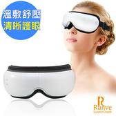 【Runve貝思得】智慧型無線眼部按摩器氧眼守護者(ARBD-202)(贈黃金美顏T棒)