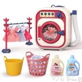 家家酒 兒童洗衣機玩具套裝電動迷你滾筒可轉動能加水女孩過家家禮物3歲YYP 町目家