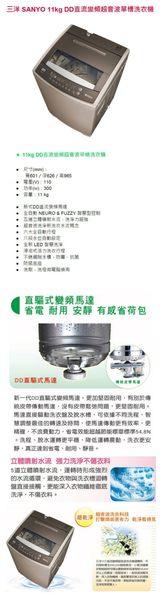 [含運含基本安裝] 台灣三洋 SANLUX ASW-110DVB 單槽洗衣機 超音波 DD直流變頻 全自動 保固三年 公司貨