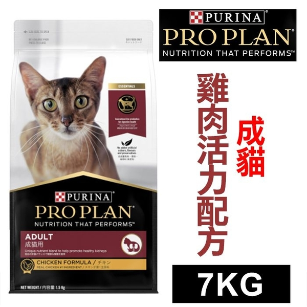 ProPlan冠能頂級貓糧.成貓雞肉活力提升配方7公斤