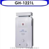 《結帳打9折》櫻花【GH-1221L】12公升ABS抗風型防空燒熱水器桶裝瓦斯(含標準安裝)
