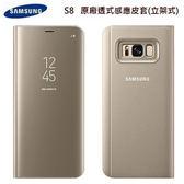郵寄免運 / Samsung Galaxy S8 G950FD 三星 原廠透視感應皮套 (5.8吋立架式) 原廠皮套 金