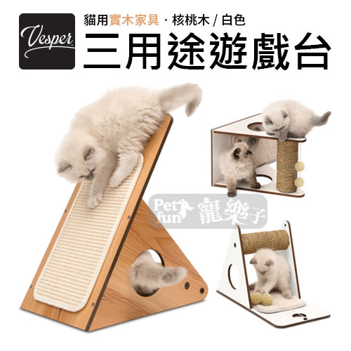 [寵樂子]《Hagen赫根》Vesper實木三用途貓咪遊戲貓跳台(2色) 貓爬架/貓抓/貓玩具/貓基地【免運】