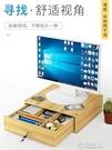 電腦顯示器增高架底座桌面置物整理帶鎖收納盒抽屜臺式墊高YJT 【快速出貨】