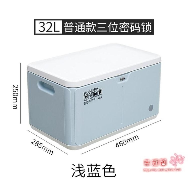 密碼收納盒 帶鎖收納盒密碼盒子大容量文件小箱子儲物盒家用宿舍整理箱加厚T