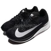 【四折特賣】Nike 慢跑鞋 Wmns Zoom Fly 黑 白 輕量透氣 黑白 賽跑專用 女鞋 運動鞋【ACS】 897821-001