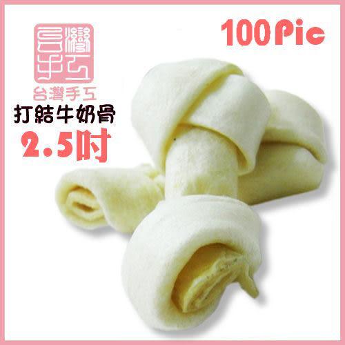 【寵樂子】《手工牛奶骨》寵物潔牙香濃牛奶 / 煙燻2.5吋消除口臭打結骨-超值包100支milkbone