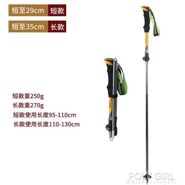 伸縮登山杖 戶外徒步爬山棍女手杖 超輕鋁合金行山裝備超短摺疊杖 ATF 夏季狂歡