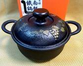 日本南部鐵器【雙耳燉煮鍋 鑄鐵鍋 22cm 葡萄 鳳文堂】富貴榮華 湯鍋萬用鍋