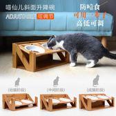 餵食器 創意N碗可調節高度貓碗貓碗架斜面竹木貓餐桌幼貓成貓貓碗食盆 星河光年DF
