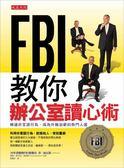 (二手書)FBI教你辦公室讀心術—精通非言語行為,成為升職加薪的熱門人選