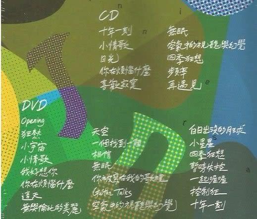 蘇打綠 空氣中的視聽與幻覺 CD附DVD 正式版  (購潮8)